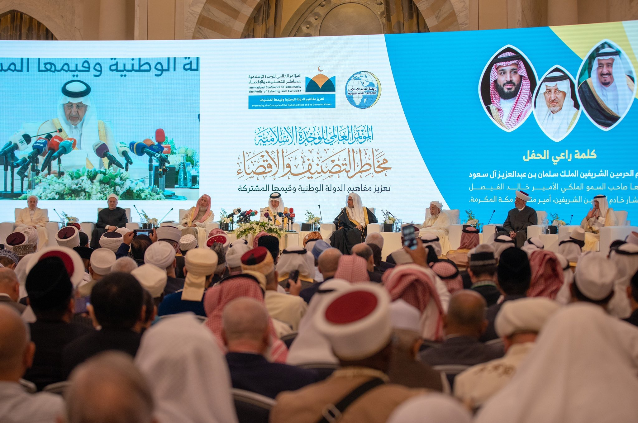In the final communiqué of the Islamic Unity Conference (recently held in Makkah, where the Qibla of Muslims' is; the refuge of their hearts, & attended by 1200 scholars of 28 Islamic components): Muslims are proud of the pioneering role of KSA as the highest Islamic reference