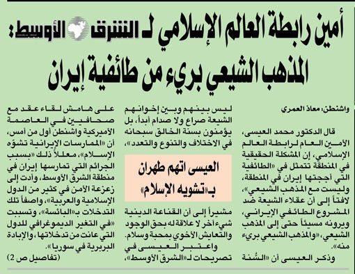 The Secretary-General of the MWL in an interview to Asharq Al-Awsat