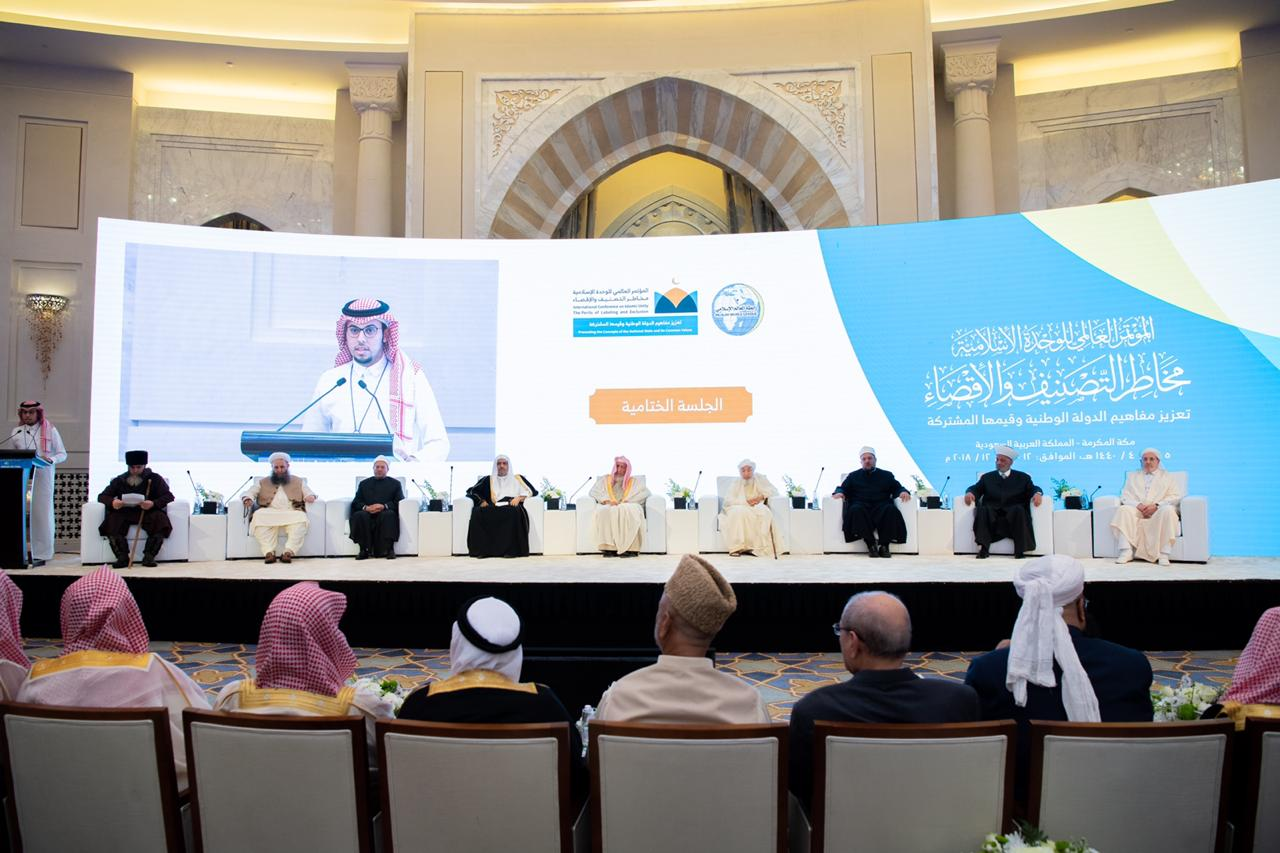 The conference constituted a historical revolution in the meetings of the scholars of the Muslim Ummah.