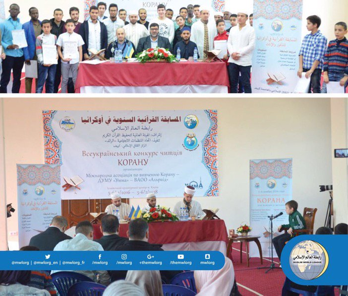 The MWL and Ukrainian Federation of Social Organizations have organized a Quran competition that benefited 55 male and female contestants