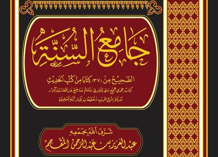 The precious compilation of Sunna books in 3 volumes extracted out of 37 authentic books
