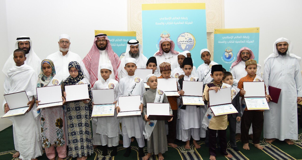 The Muslim World League, through its subsidiary the International Organization for Quran and Sunnah (#IOQS), awards certificates and rewards to the winners, of different nationalities, of its competition for young Quran memorizers.