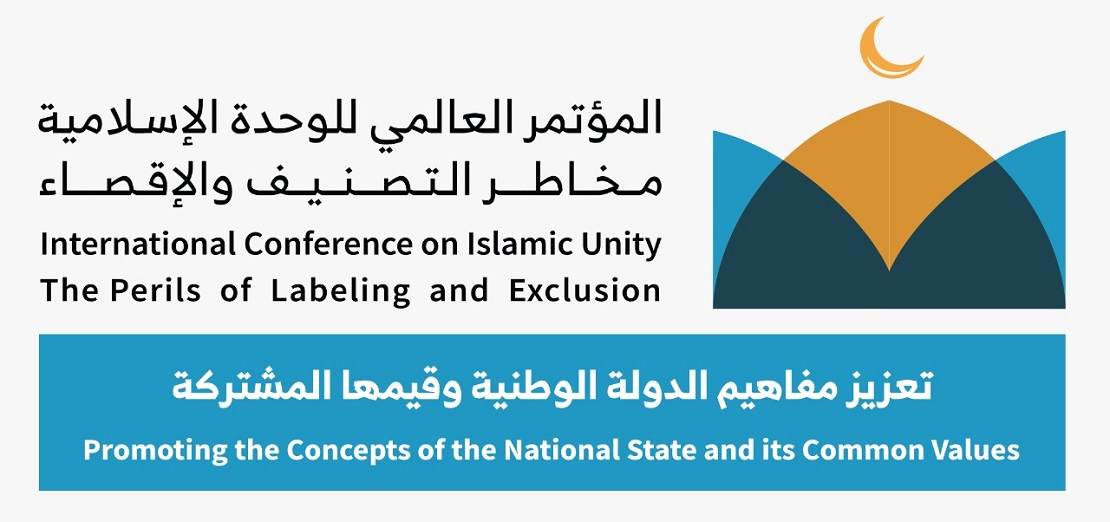 "Under the patronage of the Custodian of the Two Holy Mosques King Salman Bin Abdulaziz Al Saud, The MWL is holding a Conference on ""Islamic Unity - Perils of Labeling and Exclusion"""