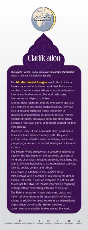 The Muslim World League issues an (important clarification) about a number of suspicious entities