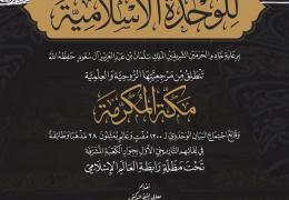 "The Arabic edition of the book on ""The Historic Summit on Islamic Unity"""