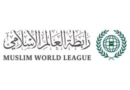 Muslim World League launches its new visual identity